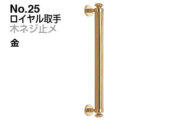 シロクマ No.25 ロイヤル取手 (木ネジ止メ) 金 大