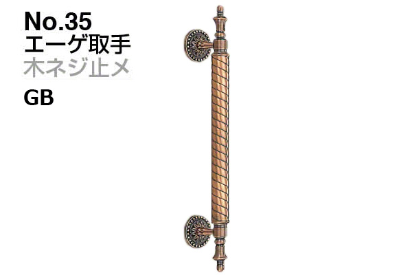 シロクマ No.35 エーゲ取手 (木ネジ止メ) GB 大
