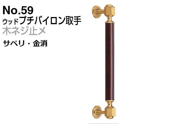 シロクマ No.59 ウッドプチバイロン取手 (木ネジ止メ) サペリ・金消 小