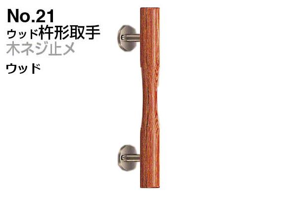 6本入 シロクマ No.21 ウッド杵形取手 (木ネジ止メ) ウッド 小