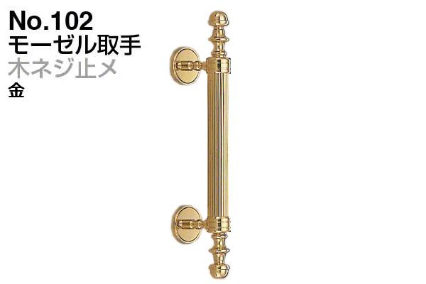 6本入 シロクマ No.102 モーゼル取手 (木ネジ止メ) 金 大