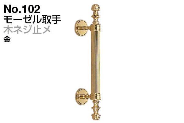 6本入 シロクマ No.102 モーゼル取手 (木ネジ止メ) 金 小