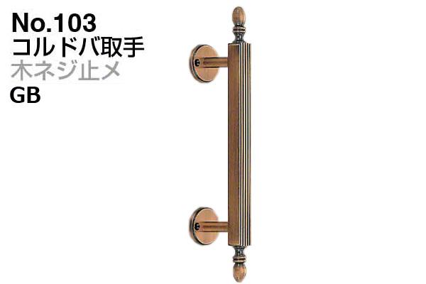 2本入 シロクマ No.103 コルドバ取手 (木ネジ止メ) GB 中