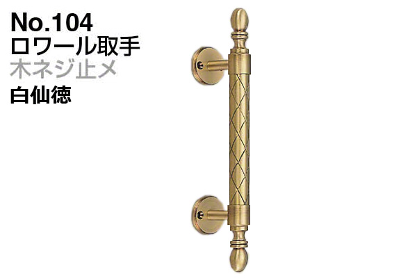 6本入 シロクマ No.104 ロワール取手 (木ネジ止メ) 白仙徳 大