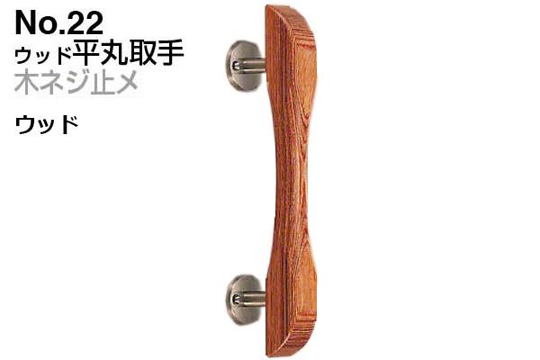 6本入 シロクマ No.22 ウッド平丸取手 (木ネジ止メ) ウッド 大