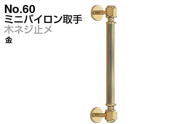 6本入 シロクマ No.60 ミニバイロン取手 (木ネジ止メ) 金 小