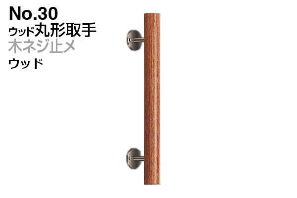 2本入 シロクマ No.30 ウッド丸形取手 (木ネジ止メ) ウッド 300mm