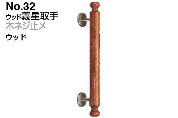 シロクマ No.32 ウッド義星取手 (木ネジ止メ) ウッド 300mm 2本入