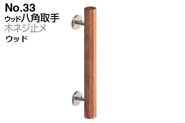 木ネジ止め式の片面取手。 2本入 シロクマ No.33 ウッド八角取手 (木ネジ止メ) ウッド 400mm
