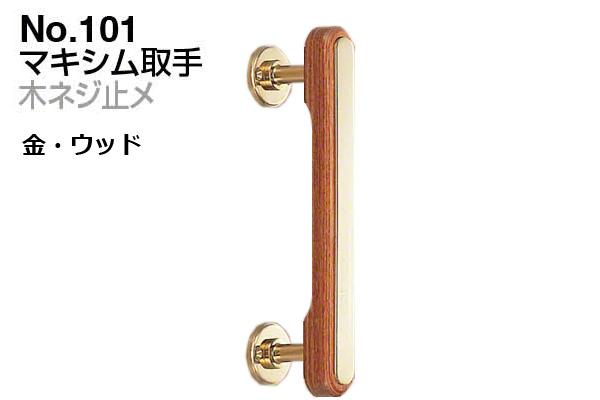 シロクマ No.101 マキシム取手 (木ネジ止メ) 金・ウッド 300mm