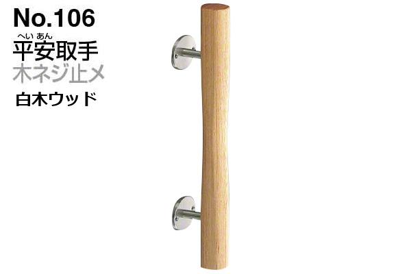 シロクマ No.106 平安取手 (木ネジ止メ) 白木ウッド 400mm