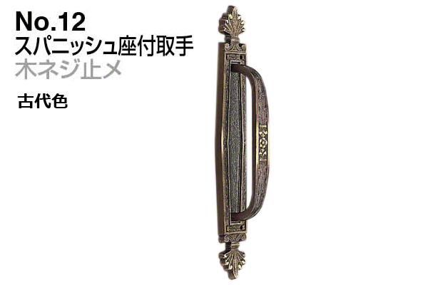 シロクマ No.12 スパニッシュ座付取手 (木ネジ止メ) 古代色 大