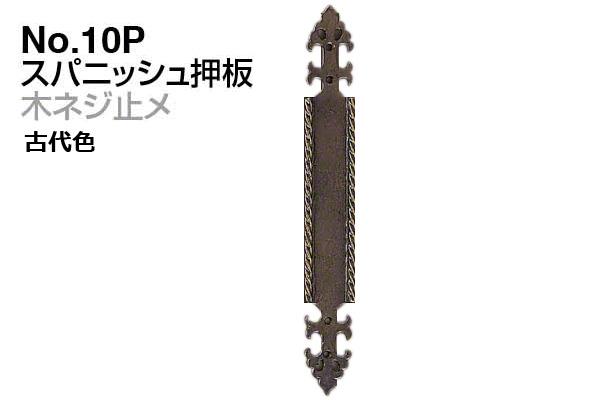 6本入 シロクマ No.10P スパニッシュ押板 (木ネジ止メ) 古代色 大