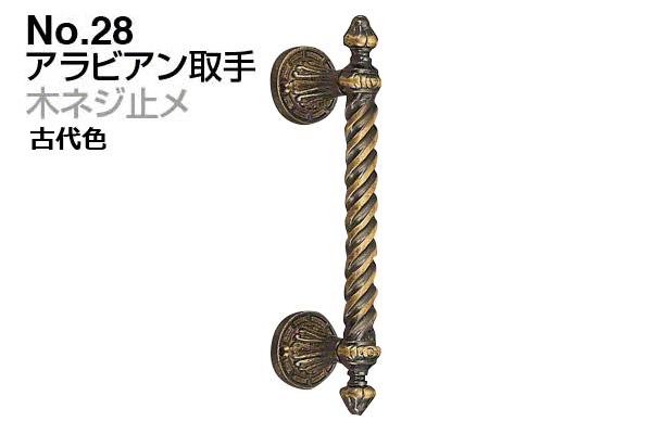 2本入 シロクマ No.28 アラビアン取手 (木ネジ止メ) 古代色 大