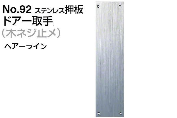 6枚入 シロクマ No.92 ステンレス押板 (木ネジ止メ) ヘアーライン 300mm