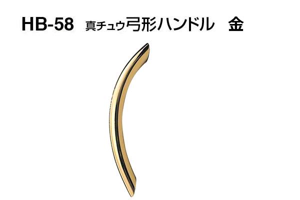 シロクマ HB-58 真チュウ弓形ハンドル 金 小 20本入