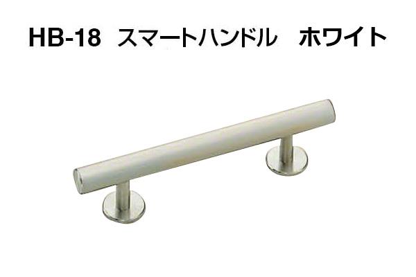 20本入 シロクマ HB-18 スマートハンドル ホワイト 小