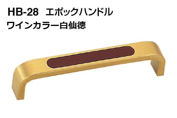 20本入 シロクマ HB-28 エポックハンドル ワインカラー白仙徳 小