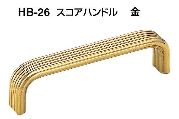 20本入 シロクマ HB-26 スコアハンドル 金 大