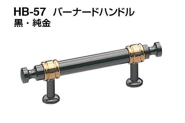 20本入 シロクマ HB-57 バーナードハンドル 黒・純金 小