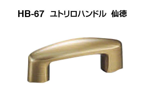20本入 シロクマ HB-67 ユトリロハンドル 仙徳 120mm