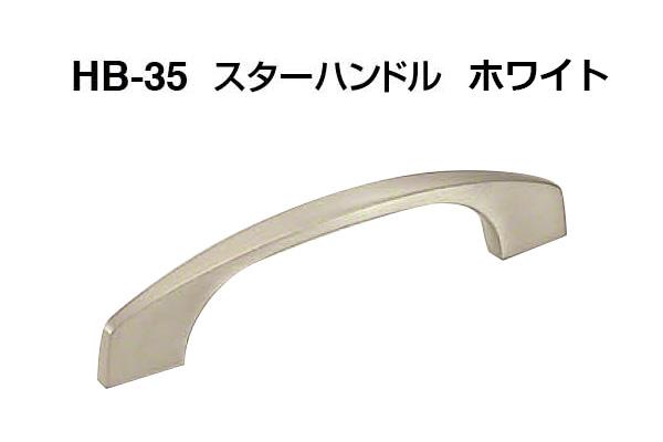 20本入 シロクマ HB-35 スターハンドル ホワイト 大