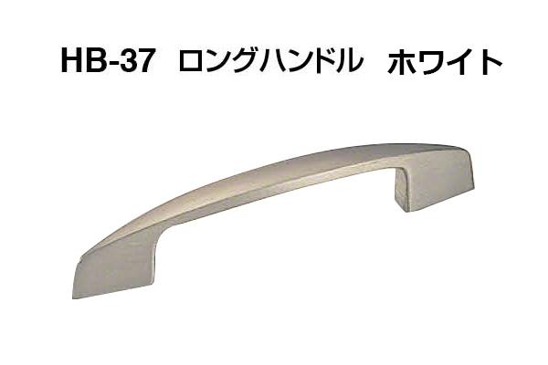 裏ビス止め式の小型取手。 20本入 シロクマ HB-37 ロングハンドル ホワイト 大