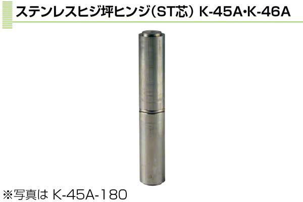 10本入 クマモト PLUS ヒジ坪ヒンジ(ステンレス製) 30φ×180 (K-45A-180)