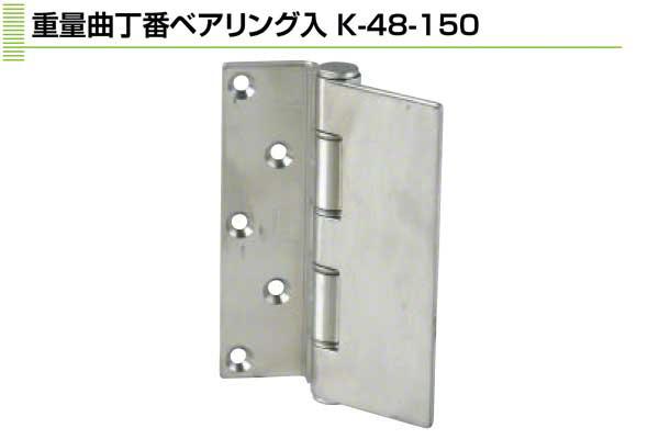 3枚入 クマモト PLUS 重量曲丁番ベアリング入 4×150 (K-48-150)
