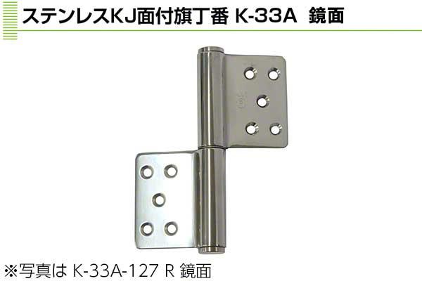 6枚入 クマモト PLUS ステンレス KJ面付旗丁番(ST芯) 鏡面 3×127(左) (K-33A-127 L 鏡面)