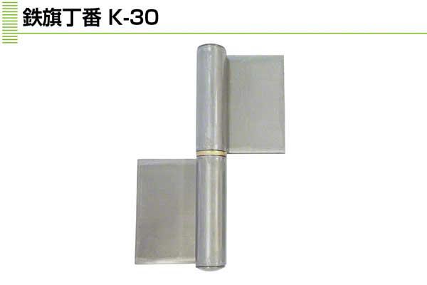 20枚入 クマモト PLUS 鉄旗丁番 4.5×153(左) (K-30-153 L)
