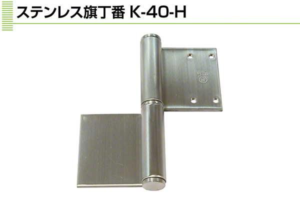 6枚入 クマモト PLUS ステンレス旗丁番 5ミリタップ(鉄芯) 3×127(右) (K-40-127H R)