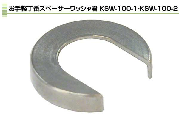 10パック入 クマモト PLUS お手軽丁番スペーサーワッシャ君 2mm用(1パック10個入) (KSW-100-2)