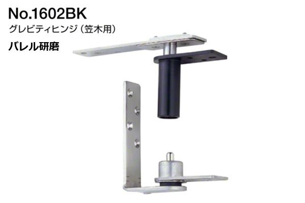 10個入 BEST(ベスト) No.1602BK グレビティヒンジ(笠木用) バレル研磨 (コード1602BK)