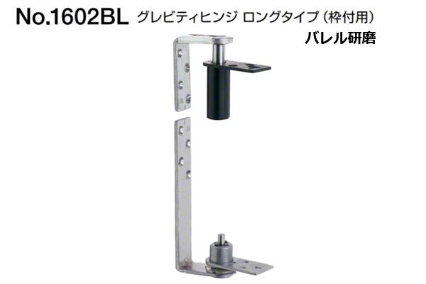 10個入 BEST(ベスト) No.1602BL グレビティヒンジ ロングタイプ(枠付用) バレル研磨 (コード1602BL)