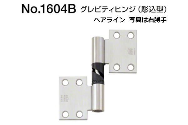 40組入 BEST(ベスト) No.1604B グレビティヒンジ(彫込型) ヘアライン (上下1組・ネジ付) (右) (コード1604B-1)