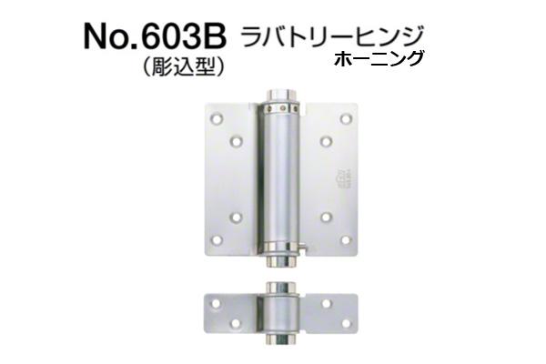 30組入 BEST(ベスト) No.603B ラバトリーヒンジ(彫込型) ホーニング (ネジ付) (左右兼用) (コード603B)