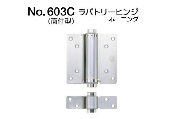 30組入 BEST(ベスト) No.603C ラバトリーヒンジ(面付型) ホーニング (ネジ付) (左右兼用) (コード603C)