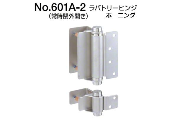 30組入 BEST(ベスト) No.601A-2 ラバトリーヒンジ(常時閉外開き) ホーニング (ネジ付) (左右兼用) (コード601A-2)