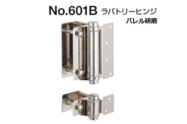 30組入 BEST(ベスト) No.601B ラバトリーヒンジ(常時開・常時閉兼用) バレル研磨 (左右兼用) (コード601B)