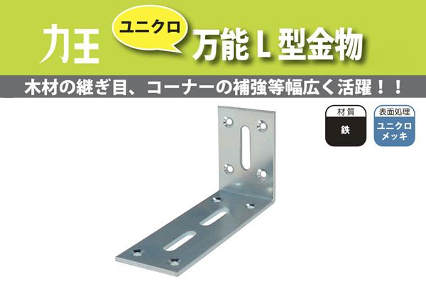 ノグチ(NOGUCHI) 力王 万能L型金具 ユニクロ RBL-9018 (3x90x180mm) 20個入 (c203338)