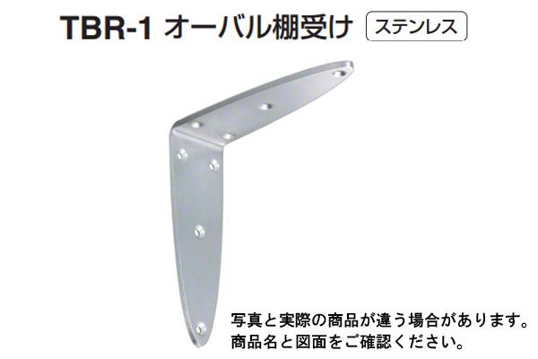 SHIROKUMA(シロクマ) TBR-1 オーバル棚受け ヘアーライン LLサイズ 10個入