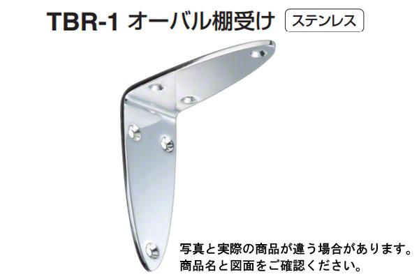 20個入 シロクマ TBR-1 オーバル棚受け 鏡面磨 Lサイズ