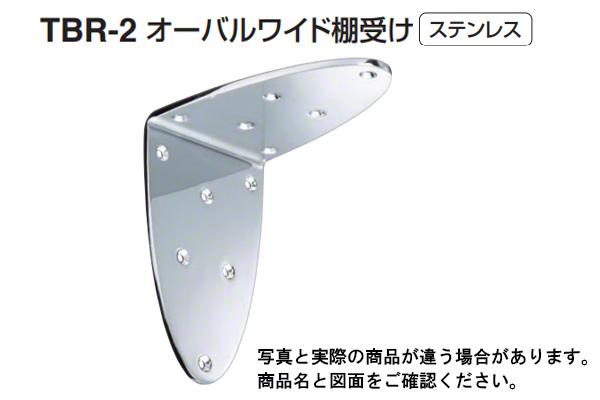 20個入 シロクマ TBR-2 オーバルワイド棚受け 鏡面磨 Lサイズ