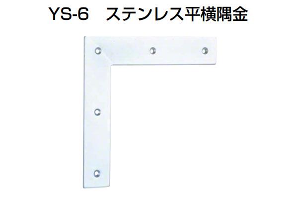 YAMAICHI(ヤマイチ) YS-6 ステンレス平横隅金 ミガキ 150mm (ビス付) 20個入