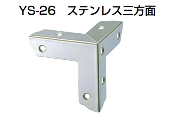 100個入 YAMAICHI(ヤマイチ) YS-26 ステンレス三方面 ミガキ 大 (釘別売)