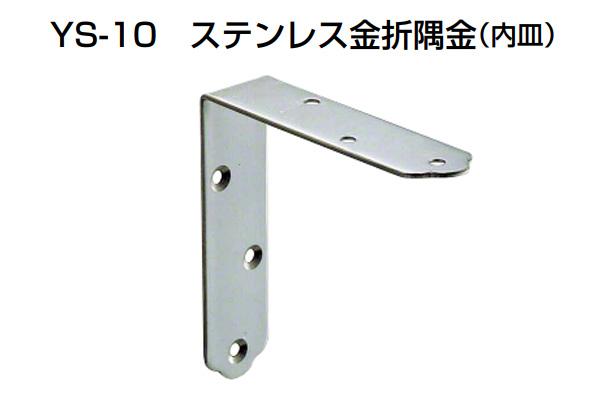 100個入 YAMAICHI(ヤマイチ) YS-10 ステンレス金折隅金(内皿) ミガキ 大 (ビス別売)