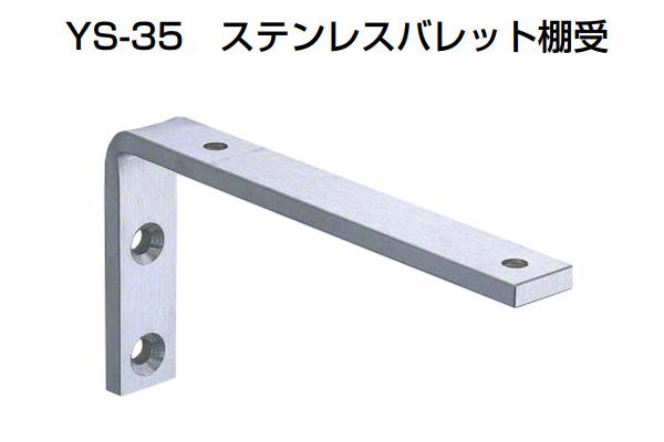 20個入 YAMAICHI(ヤマイチ) YS-35 ステンレスバレット棚受 HL 60×120mm (ビス付)