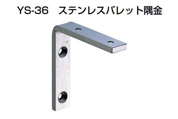 YAMAICHI(ヤマイチ) YS-36 ステンレスバレット隅金 HL 150mm (ビス付) 20個入