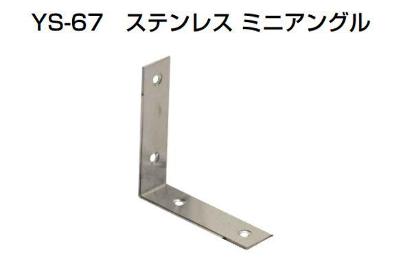 30個入 YAMAICHI(ヤマイチ) YS-67 ステンレスミニアングル HL 75mm (ビス別売)
